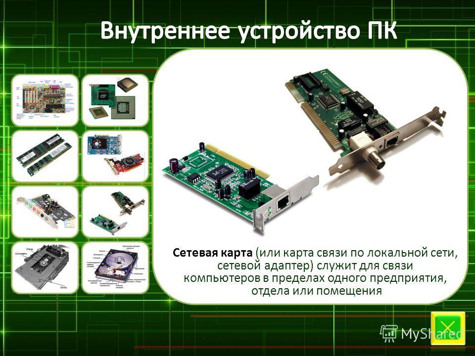 Сетевая карта (или карта связи по локальной сети, сетевой адаптер) служит для связи компьютеров в пределах одного предприятия, отдела или помещения