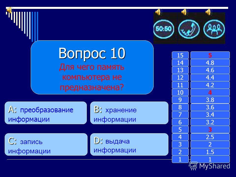 Вопрос 9 Сколько бит в слове ФЛЭШКА в кодировке ASCII? B: B: 48 A: A: 6A: A: 6 D: D: 8D: D: 8 C: C: 96 11 2 3 4 5 6 7 8 9 10 11 12 13 14 15 1.5 2 2.5 3 3.2 3.4 3.6 3.8 4 4.2 4.4 4.6 4.8 5