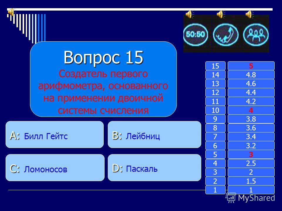 Вопрос 14 Куда попадают скопированные или вырезанные объекты? B: B: на рабочий стол A: A: в карман D: D: в корзину C: C: в буфер обмена ОЗУ 11 2 3 4 5 6 7 8 9 10 11 12 13 14 15 1.5 2 2.5 3 3.2 3.4 3.6 3.8 4 4.2 4.4 4.6 4.8 5