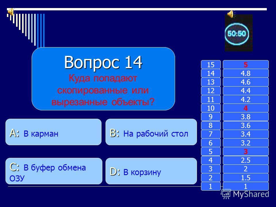 Вопрос 13 Алгоритм на языке, понятном компьютеру B: B: Информация A: A: Данные D: D: Приложение C: C: Программа 11 2 3 4 5 6 7 8 9 10 11 12 13 14 15 1.5 2 2.5 3 3.2 3.4 3.6 3.8 4 4.2 4.4 4.6 4.8 5
