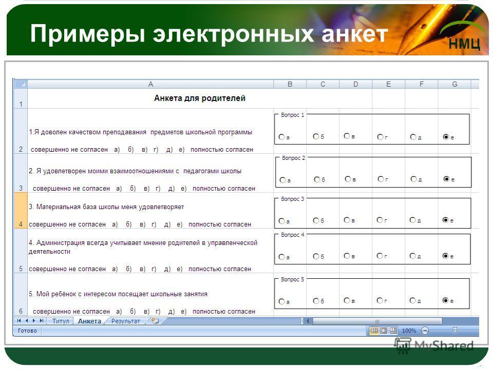 НМЦ Примеры электронных анкет