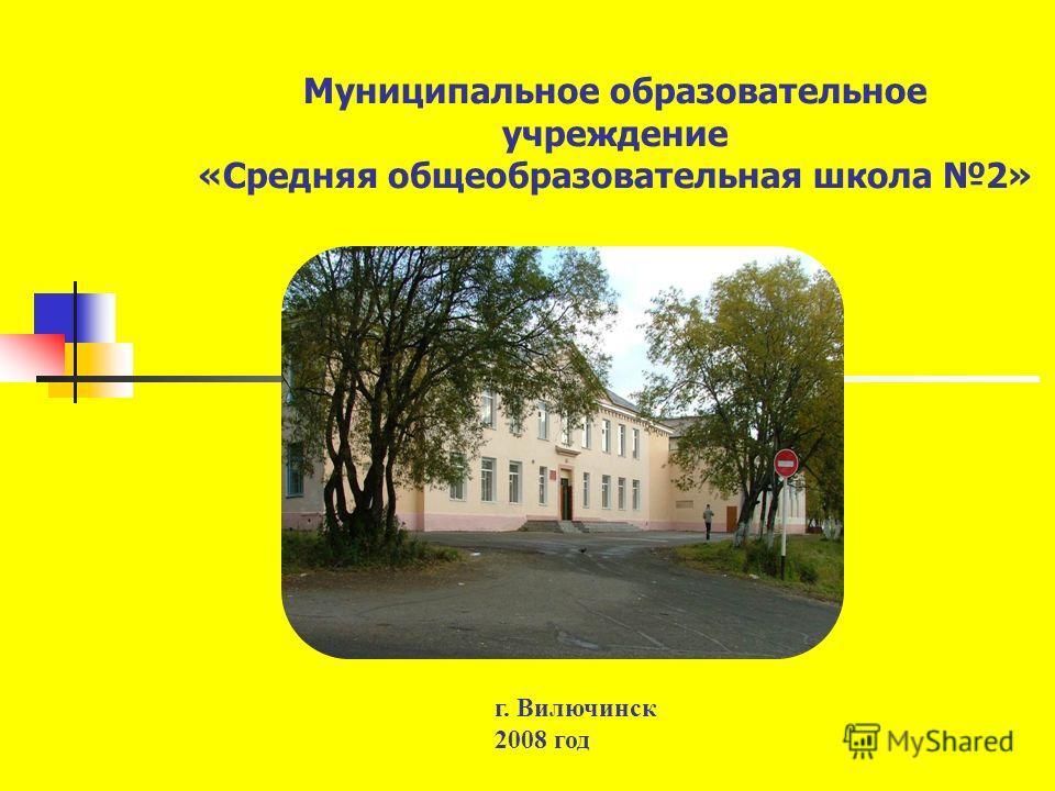 Муниципальное образовательное учреждение «Средняя общеобразовательная школа 2» г. Вилючинск 2008 год