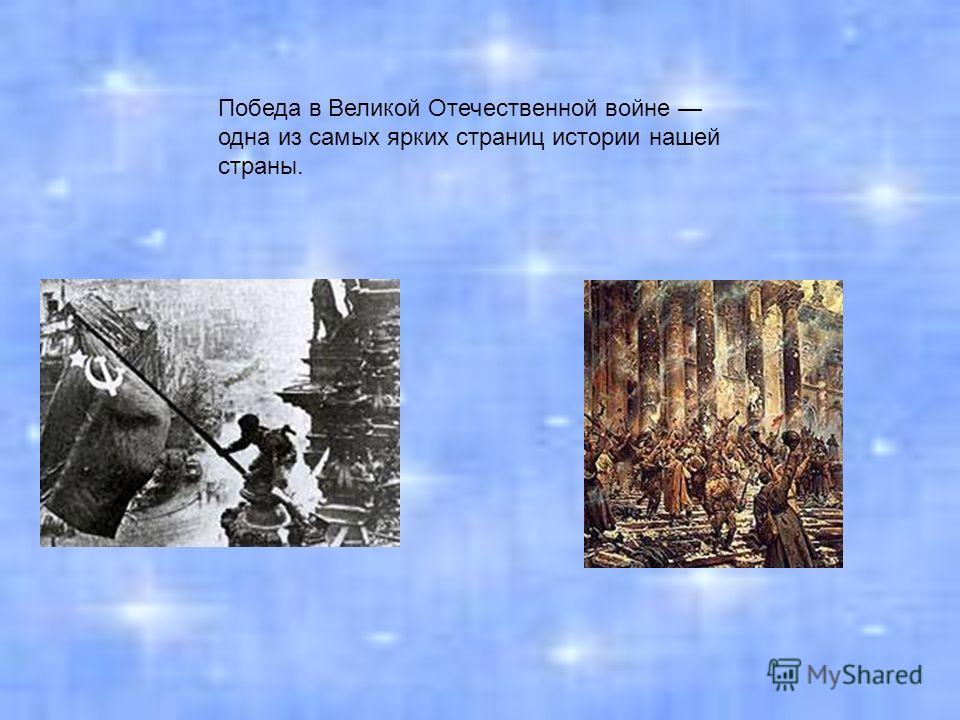 Победа в Великой Отечественной войне одна из самых ярких страниц истории нашей страны.