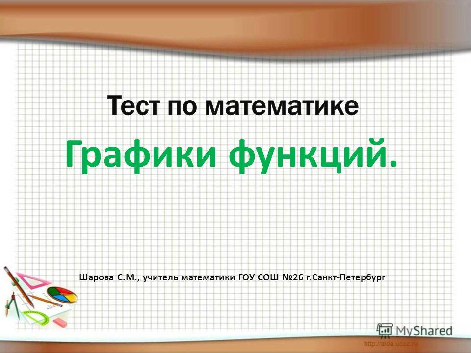 Графики функций. Шарова С.М., учитель математики ГОУ СОШ 26 г.Санкт-Петербург