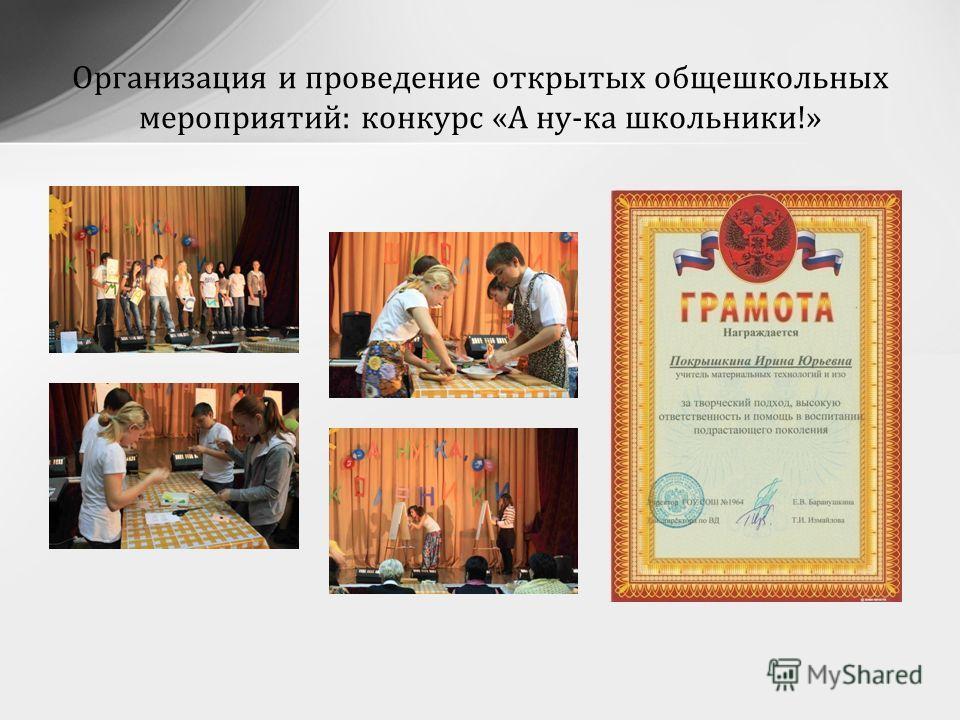 Организация и проведение открытых общешкольных мероприятий: конкурс «А ну-ка школьники!»