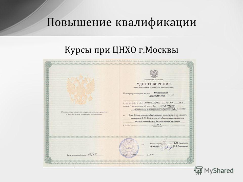 Курсы при ЦНХО г.Москвы Повышение квалификации