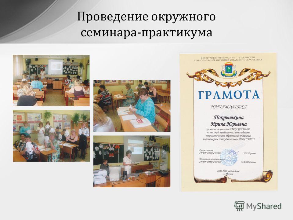 Проведение окружного семинара-практикума
