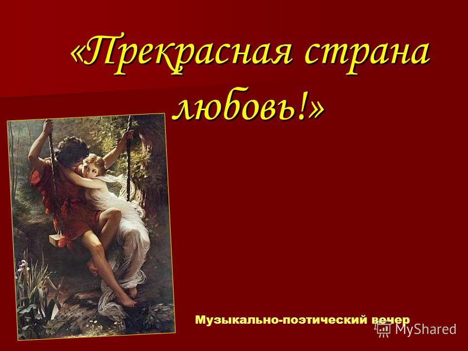 «Прекрасная страна любовь!» Музыкально-поэтический вечер