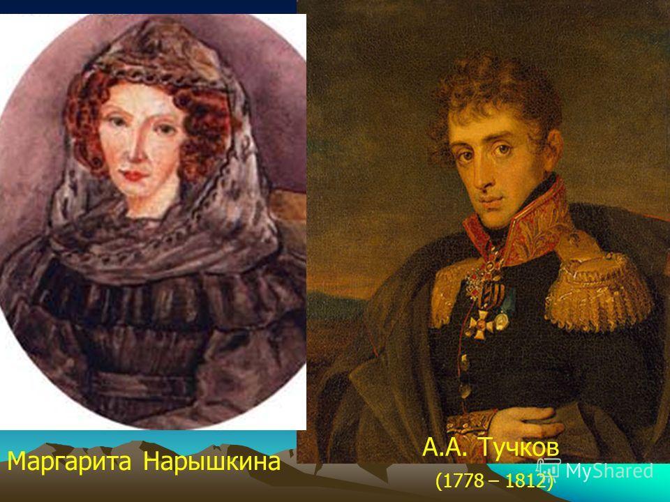 А.А. Тучков (1778 – 1812) Маргарита Нарышкина