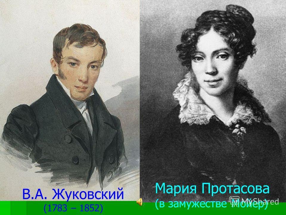 В.А. Жуковский (1783 – 1852) Мария Протасова (в замужестве Мойер)