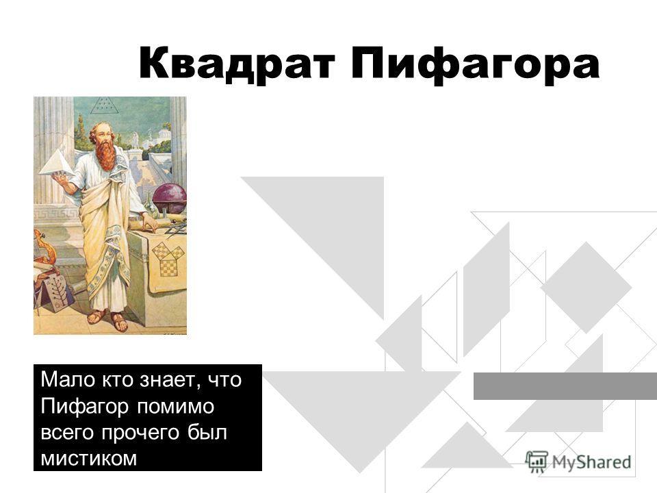 Презентация На Тему Великие Ученые
