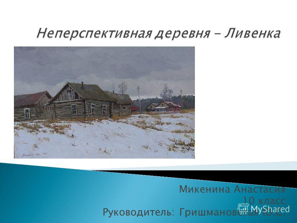 Микенина Анастасия 10 класс Руководитель: Гришмановская Ю.С.