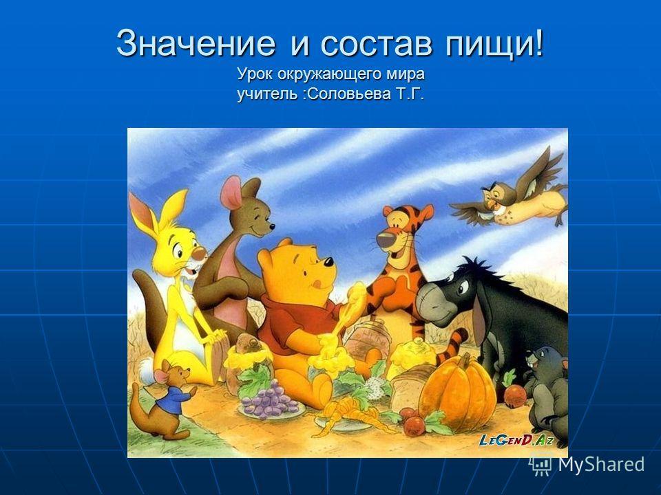 Значение и состав пищи! Урок окружающего мира учитель :Соловьева Т.Г.