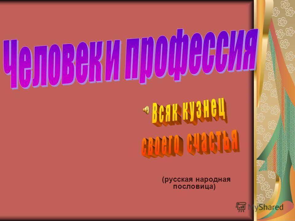 (русская народная пословица)