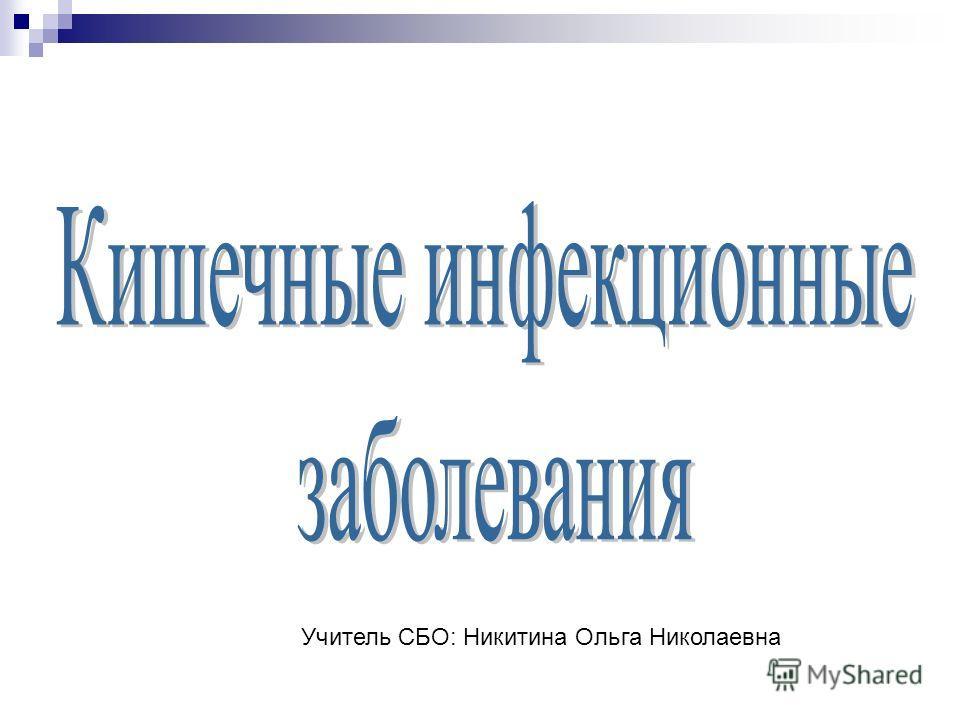 Тема: Учитель СБО: Никитина Ольга Николаевна