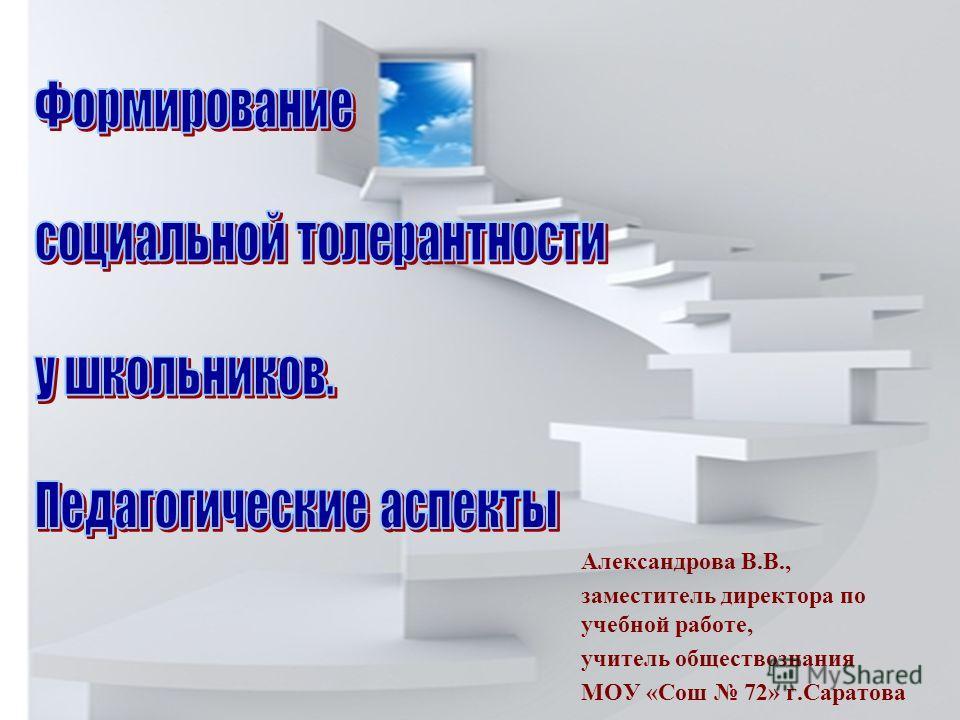 Александрова В.В., заместитель директора по учебной работе, учитель обществознания МОУ «Сош 72» г.Саратова