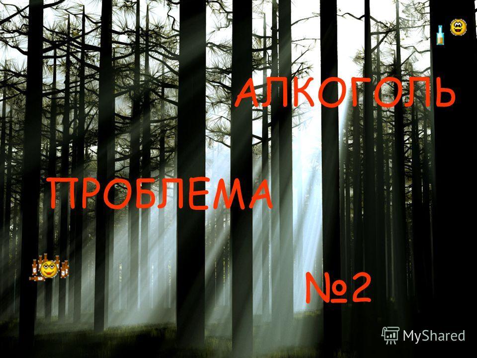 АЛКОГОЛЬ ПРОБЛЕМА 2