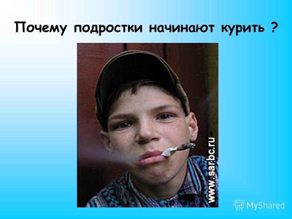 Почему подростки начинают курить ?