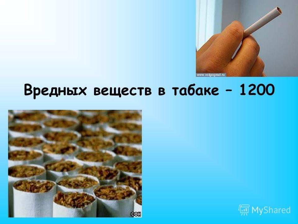 Вредных веществ в табаке – 1200
