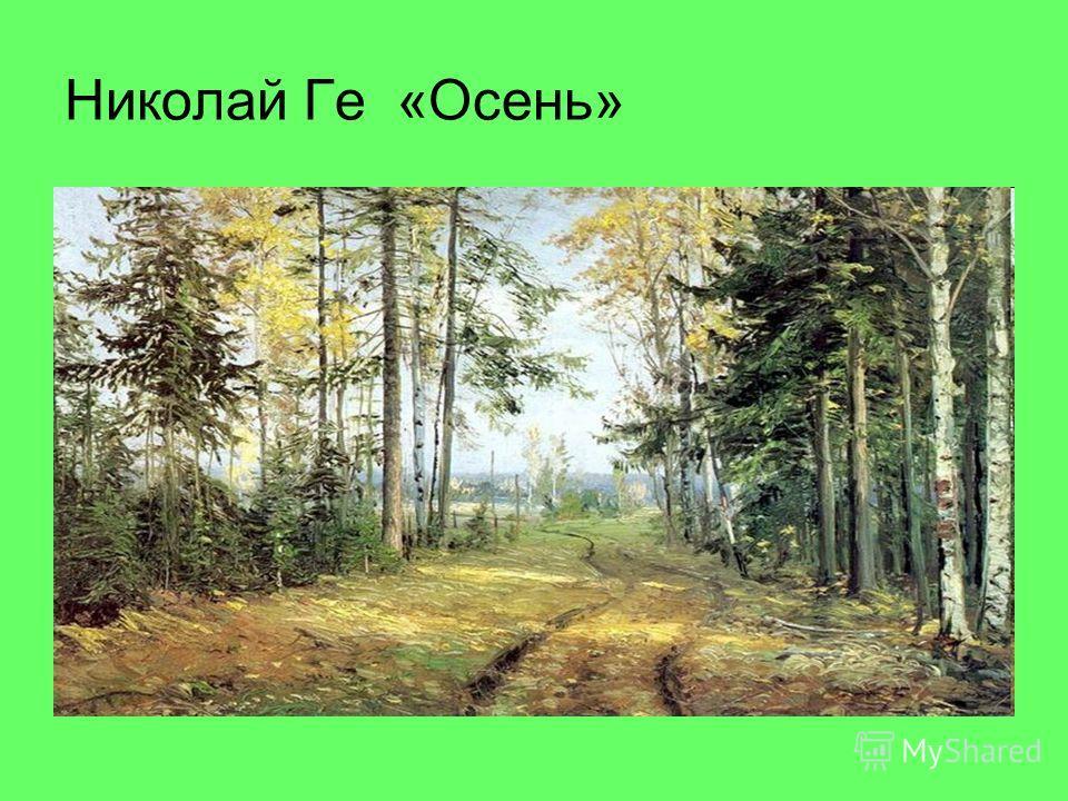 Николай Ге «Осень»