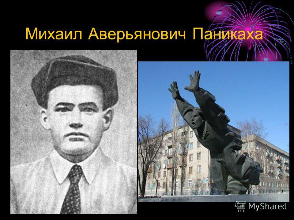Михаил Аверьянович Паникаха