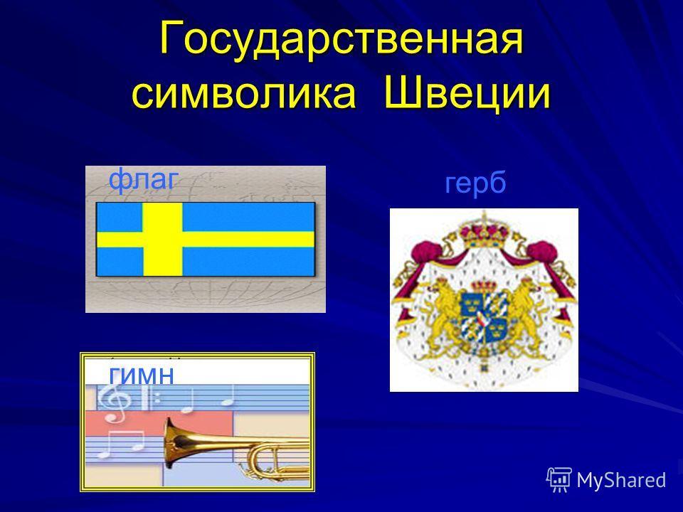 Государственная символика Швеции герб гимн флаг