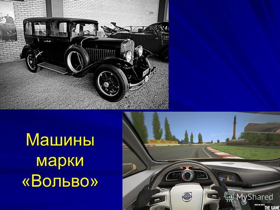 Машины марки «Вольво»
