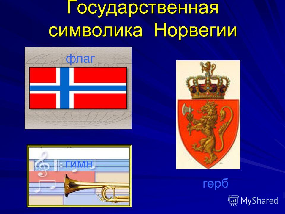 Государственная символика Норвегии герб гимн флаг