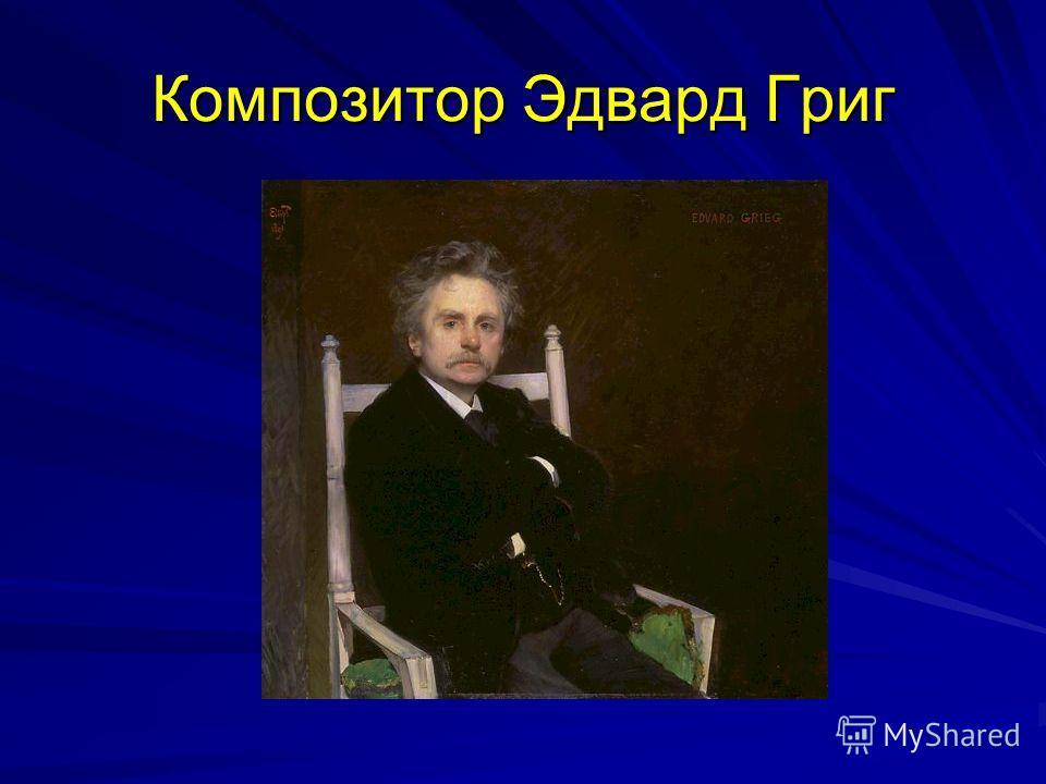 Композитор Эдвард Григ