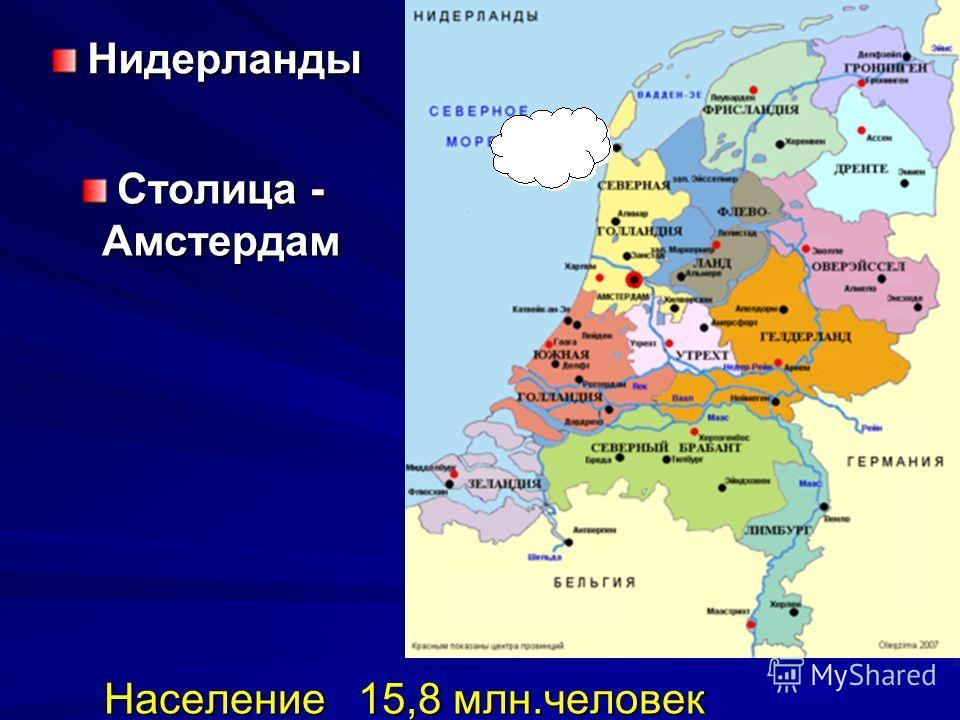 Население 15,8 млн.человек Нидерланды Столица - Амстердам