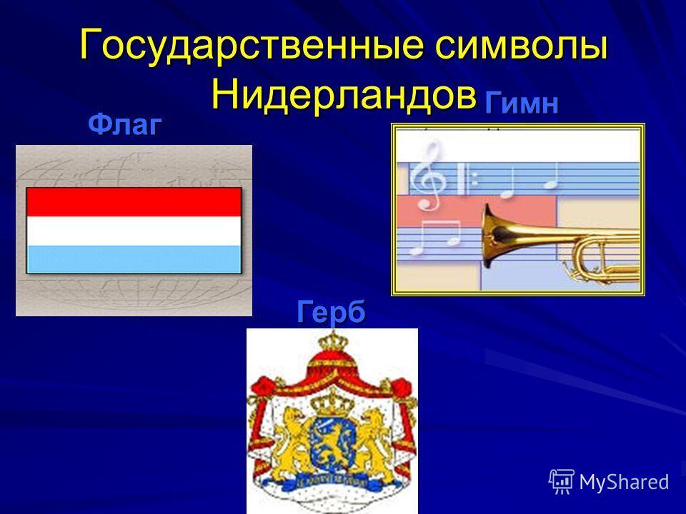 Государственные символы Нидерландов Флаг Герб Гимн