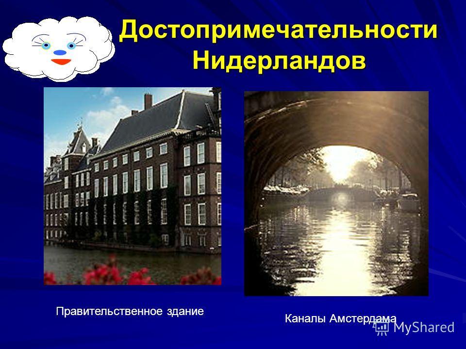 Достопримечательности Нидерландов Правительственное здание Каналы Амстердама