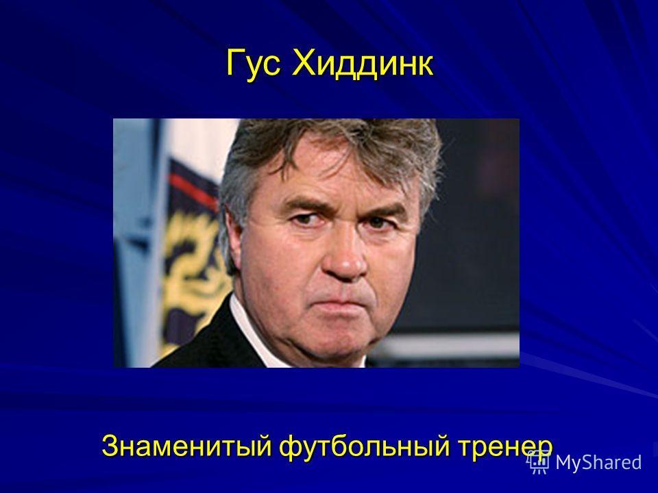 Гус Хиддинк Знаменитый футбольный тренер