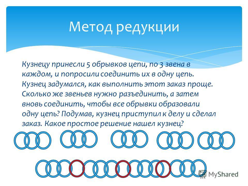 Кузнецу принесли 5 обрывков цепи, по 3 звена в каждом, и попросили соединить их в одну цепь. Кузнец задумался, как выполнить этот заказ проще. Сколько же звеньев нужно разъединить, а затем вновь соединить, чтобы все обрывки образовали одну цепь? Поду