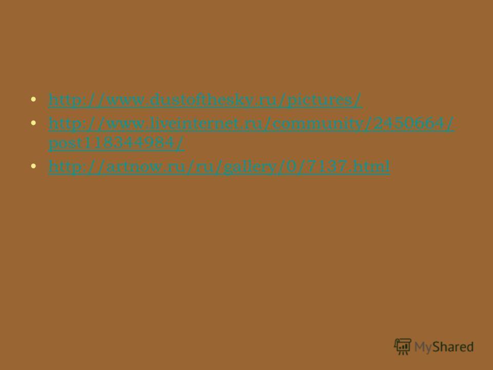 http://www.dustofthesky.ru/pictures/ http://www.liveinternet.ru/community/2450664/ post118344984/http://www.liveinternet.ru/community/2450664/ post118344984/ http://artnow.ru/ru/gallery/0/7137.html