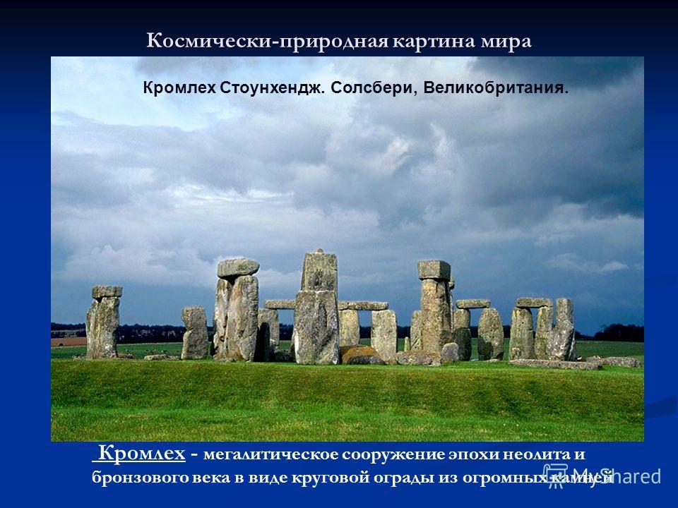 Космически-природная картина мира Кромлех Стоунхендж. Солсбери, Великобритания. Кромлех - мегалитическое сооружение эпохи неолита и бронзового века в виде круговой ограды из огромных камней
