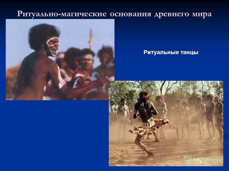 Ритуально-магические основания древнего мира Ритуальные танцы