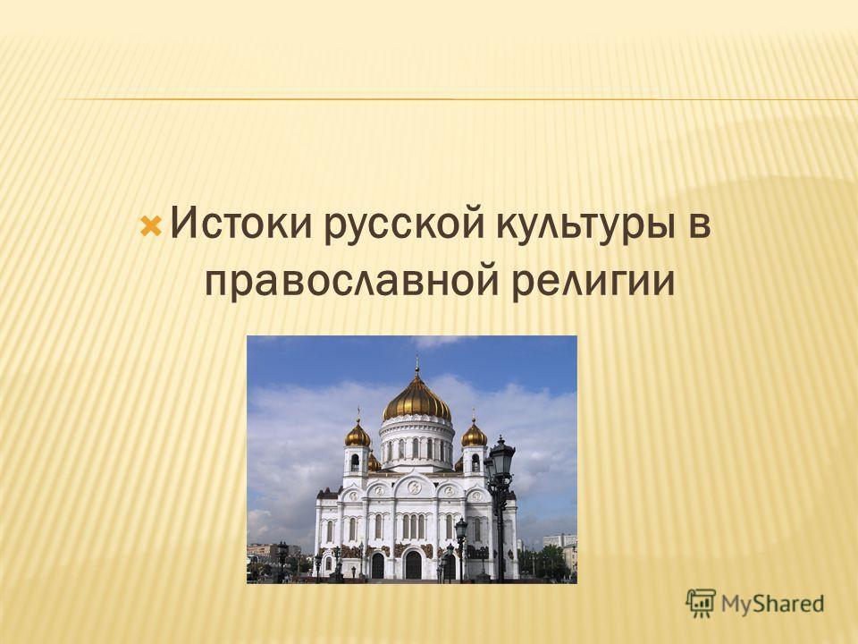 Истоки русской культуры в православной религии