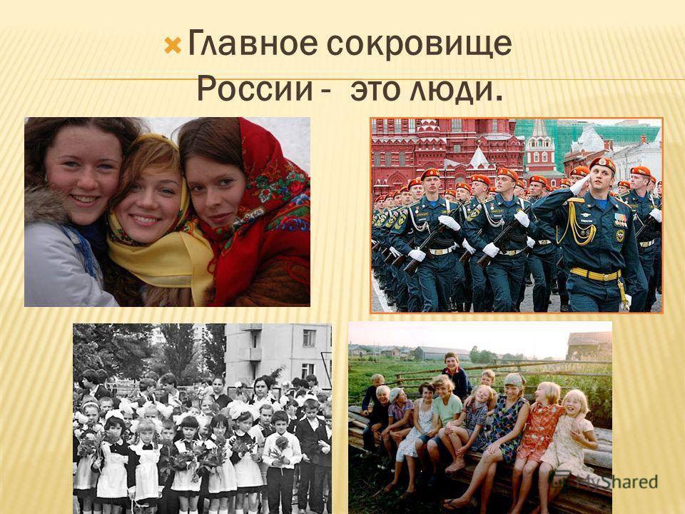 Главное сокровище России - это люди.