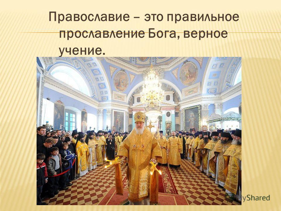 Православие – это правильное прославление Бога, верное учение.