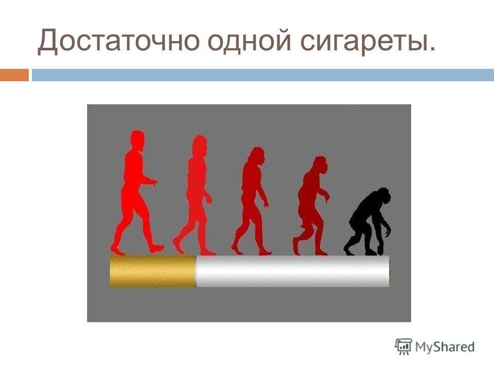 Достаточно одной сигареты.