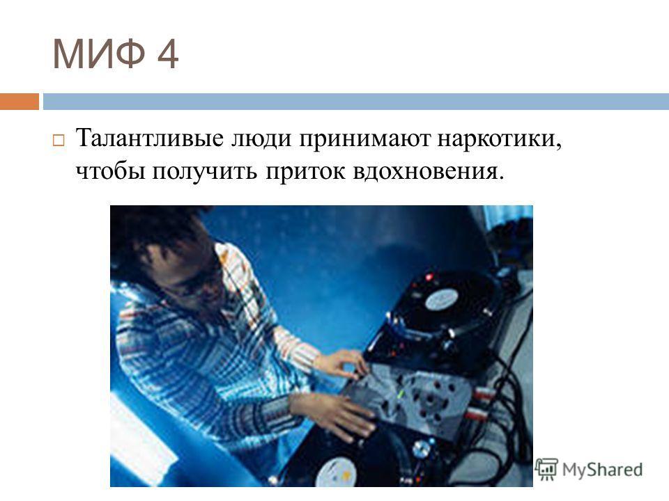 МИФ 4 Талантливые люди принимают наркотики, чтобы получить приток вдохновения.