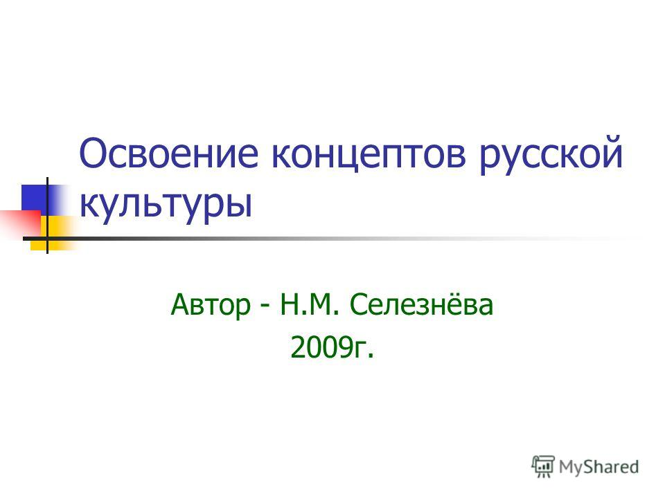 Освоение концептов русской культуры Автор - Н.М. Селезнёва 2009г.
