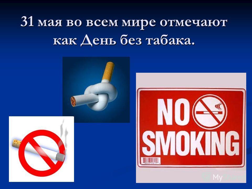 31 мая во всем мире отмечают как День без табака.