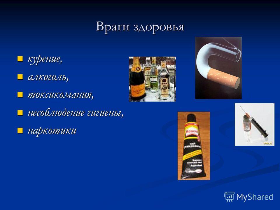 Враги здоровья курение, курение, алкоголь, алкоголь, токсикомания, токсикомания, несоблюдение гигиены, несоблюдение гигиены, наркотики наркотики