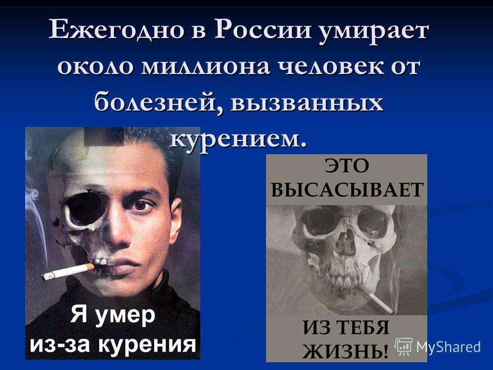 Ежегодно в России умирает около миллиона человек от болезней, вызванных курением.