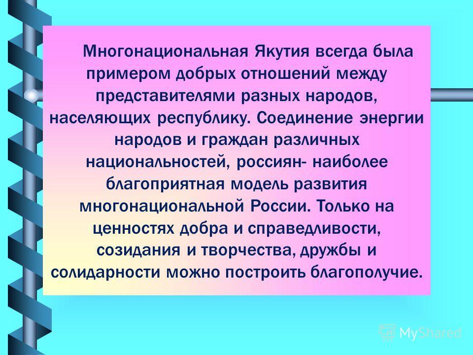 В 1630-1640-х годах Якутия вошла в состав России. Присоединение Якутии к России, имело огромное значение, и было переломным моментом в истории. Ускорилось политическое, социально-экономическое и культурное развитие Якутии. Присоединение Якутии к Росс