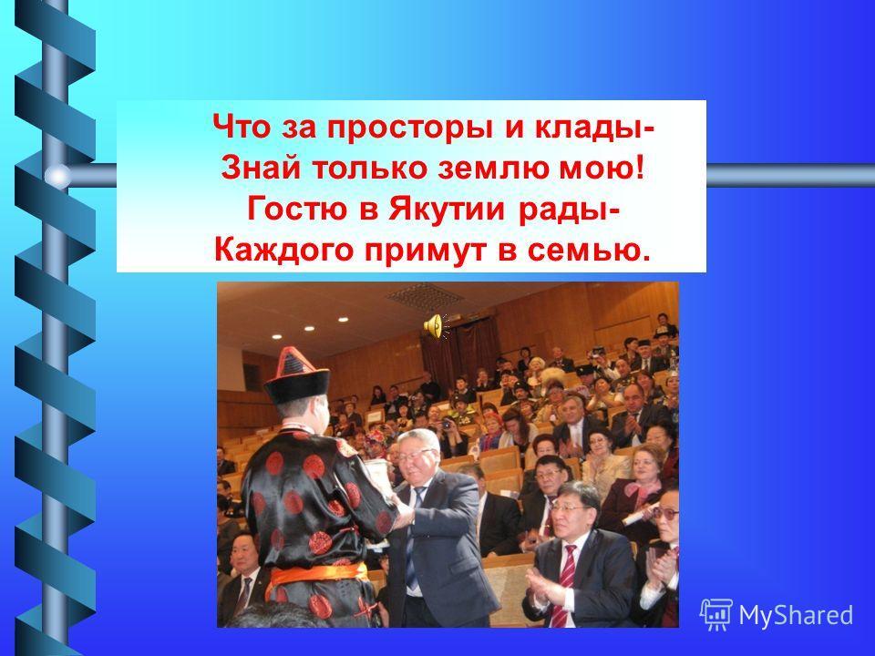 Якутия- это алмаз России. И суть его не только в камнях, но и в прекрасных глазах и душах людей сурового края. Идеи свободы и равенства, достоинства и братства здесь были всегда рядом.