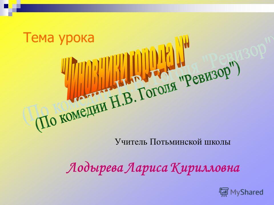 Тема урока Учитель Потьминской школы Лодырева Лариса Кирилловна