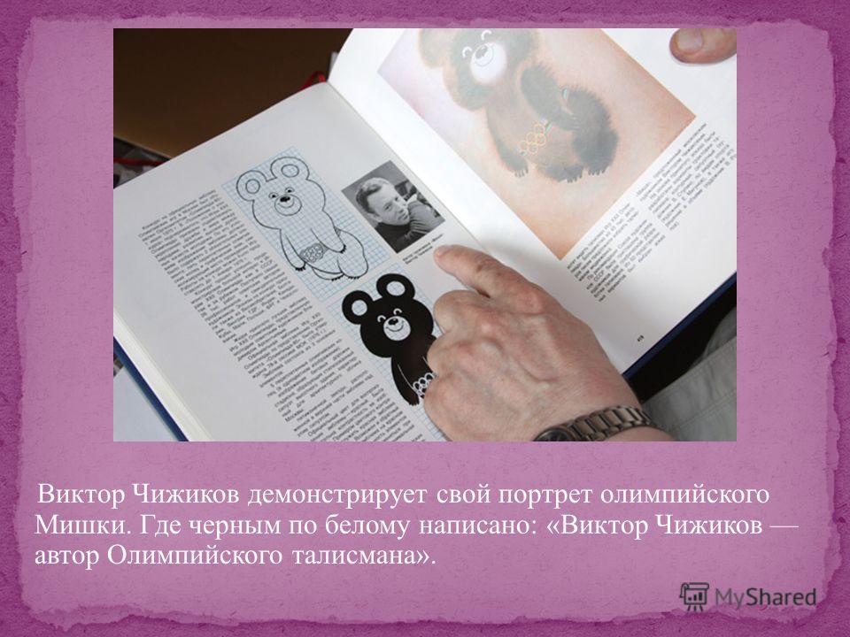 Виктор Чижиков демонстрирует свой портрет олимпийского Мишки. Где черным по белому написано: «Виктор Чижиков автор Олимпийского талисмана».